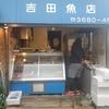 【魚】地元の人々から愛されている魚屋!新鮮な魚が並ぶ老舗! ~吉田魚店 江戸川区 ~