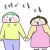はじめての妊娠(4/4)その後・気持ちは充実!
