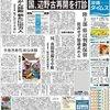 暴走加速する沖縄に新基地建設の強行策