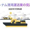 ベトナム港湾運送業の見通し【ベトナム株投資2021年7月第5週】