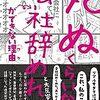読書の秋にお勧めの本5冊