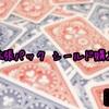 ポケカ☆拡張パック シールド購入① ~コレクションへの道~