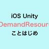 iOS Unity OnDemandResources ことはじめ