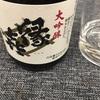 たまの日本酒