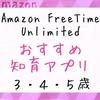 【Amazon FreeTime Unlimited】おすすめの知育アプリ【3歳4歳5歳】