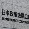 野立て太陽光発電設置のための日記②~日本政策金融公庫に行ってみた。