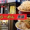 【らーめん 男盛】やろうぜ!!ニンニク!!! 青梅市の二郎インスパイア系ラーメン店