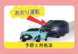 「煽られた時の対策は?」あおり運転の定義、罰則、予防と対策