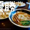 【全部美味しい→優勝】浜松餃子「初代しげ」昼餃子、夜餃子、深夜餃子!?