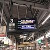 土曜日の朝の関空行きの空港急行は混雑してた〔#213〕