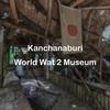 カンチャナブリー:終戦記念日に、第二次世界大戦博物館に行ってみた