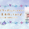 【UVレジン・2液性レジン】いろどろっぷニュアンスカラー色見本