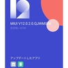 【MIUI12】Redmi Note 9SにMIUI12.0.2配信開始【アップデート情報】