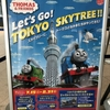 【2017】きかんしゃトーマス☆東京スカイツリーのコラボイベントに行ってきたよ【Let's Go! TOKYO SKYTREE!!】
