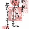 須賀神社(東京都新宿区)でいただいた御朱印&「君の名は。」聖地巡礼