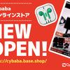 【お知らせ】Cybabaオンラインストア開設!