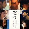 【映画レビュー】吉田修一原作「怒り」ーあなたは他者はどれくらい信用できますか?ー