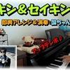 ヒカキン&セイキン 「今」 を弾いてみた HIKAKIN&SEIKIN IMA 国ちゃん ピアノソロ ピアノ you tube初心者 初級 素人 にとまいこ ファン