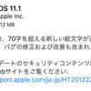 iOS11.1が配信開始 絵文字多数追加やバグ修正・改善も