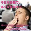 「足のイボを根治させたければ3万円払え」今日も会議で、あくびをひとつ #024