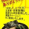 【祝・フォロワー5000人】クックら王道家自家製麺を使用した1日限りの限定ラーメン!!ツイッターの反応まとめてみた!!