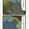 悲熊「寝坊」