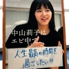 SHAKARIKI SPRING TOUR 2018@静岡・静岡市民文化会館 大ホール
