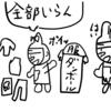 2月4日の収支発表!大処分からの爆買い!?編