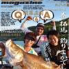 【バス釣り雑誌】2018年4月号「ルアマガ・ロドリ・バサー」発売!