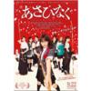 【9/22日公開】青春薙刀映画「あさひなぐ」ネタバレレビュー!