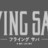 宙組梅芸『FLYING SAPA -フライング サパ-』
