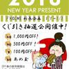 新年1発目!くじ引きイベント開催します!