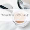 【プチプラ】○○○○円で買えちゃうクッションファンデ