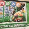 【イベント記録】岡崎体育 OT WORKS発売記念イベント(イオンレイクタウンmori)