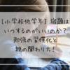 [小学校低学年] 宿題はいつするのがいいのか?勉強の習慣化と親の関わり方!