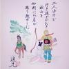 大津皇子物語『朱鳥の悲劇』