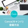 【Canva】オンラインで簡単にデザインできるCanva(キャンバ)の登録方法