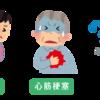 【糖尿病】三大合併症、なりやすい順番とその他の合併症について