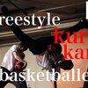 Freestyler Interview - フリースタイラーインタビュー - Vol.6フリースタイルバスケットボーラー「kurokami」が想う「フリースタイル」とは。