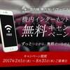 JALの機内インターネット無料キャンペーンが2月から開始