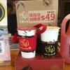 【特製ドリンクホルダーを販売しています】美味しい南投茶葉を使った紅茶!台中にある老賴茶棧中華一店へ行ってました《追記》