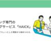 月額3万円でちょっとした相談から始められるマーケティング