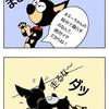 【クピレイ犬漫画】背中の顔と、顔の背中と。