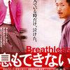 『息もできない』