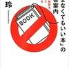「「読まなくてもいい本」の読書案内」(橘玲)