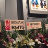 【ライブ】SHISHAMO お肌スベスベツルツルの若いコ達に囲まれて