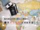 【旅費が最大80%オフ】海外旅行の平均予算なんて当てすべきではない!航空券代とホテル代を抑える方法