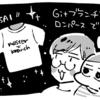 Git ブランチTシャツ&ロンパースできました