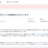 GoogleAdSense 広告が表示されなくなった・30日間のペナルティの詳細