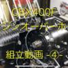 CBX400F  のエンジンOH を動画配信中!